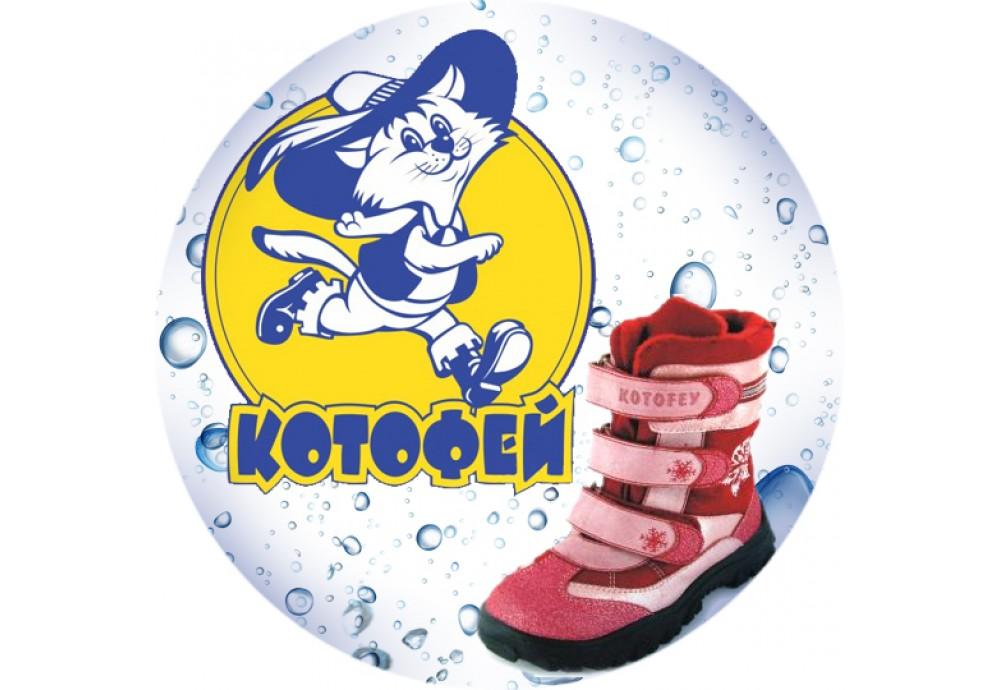 «Котофей» — бренд дитячого взуття з Росії