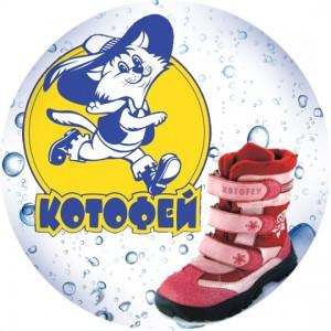 <«Котофей» — бренд дитячого взуття з Росії