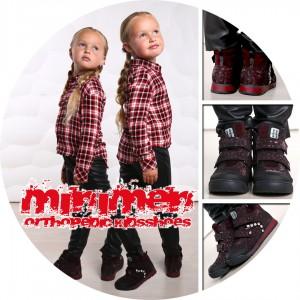 <Як вибрати дитяче взуття на осінь?